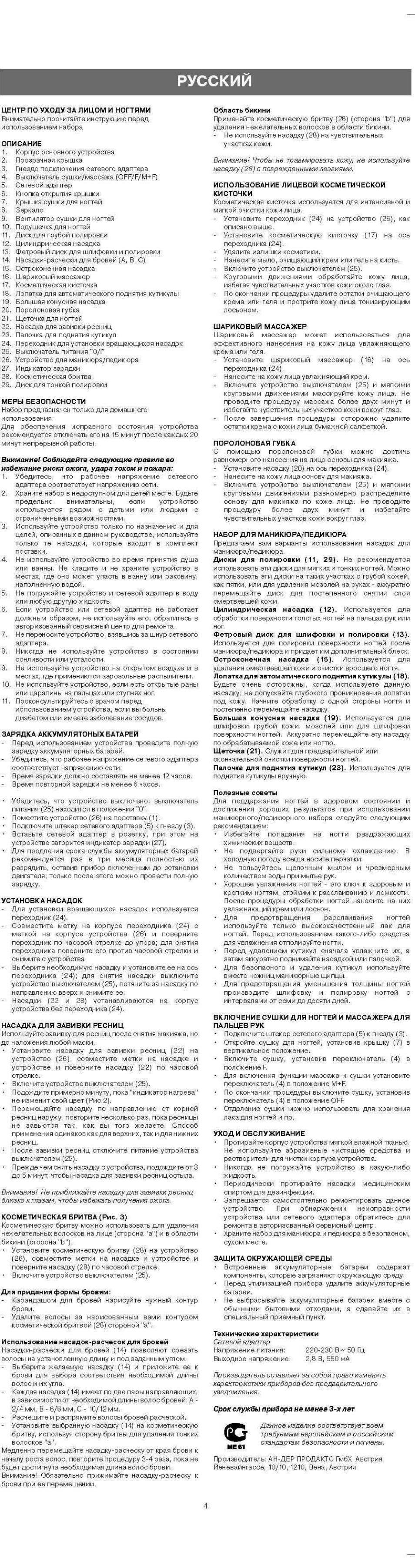 Русский Инструкция по эксплуатации Vitek VT 2208