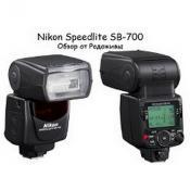 Фотография Nikon Speedlight SB-700